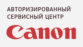 авторизованый сервисный центр canon