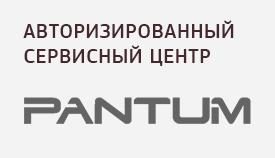авторизованый сервисный центр pantum