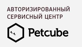 авторизованый сервисный центр petcube