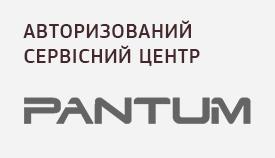 авторизований сервісний центр pantum