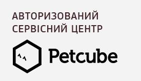авторизованиый сервісний центр petcube