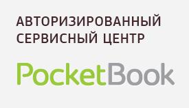 авторизованый сервисный центр pocketbook